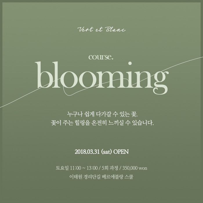blooming course / 토요반 / 5회