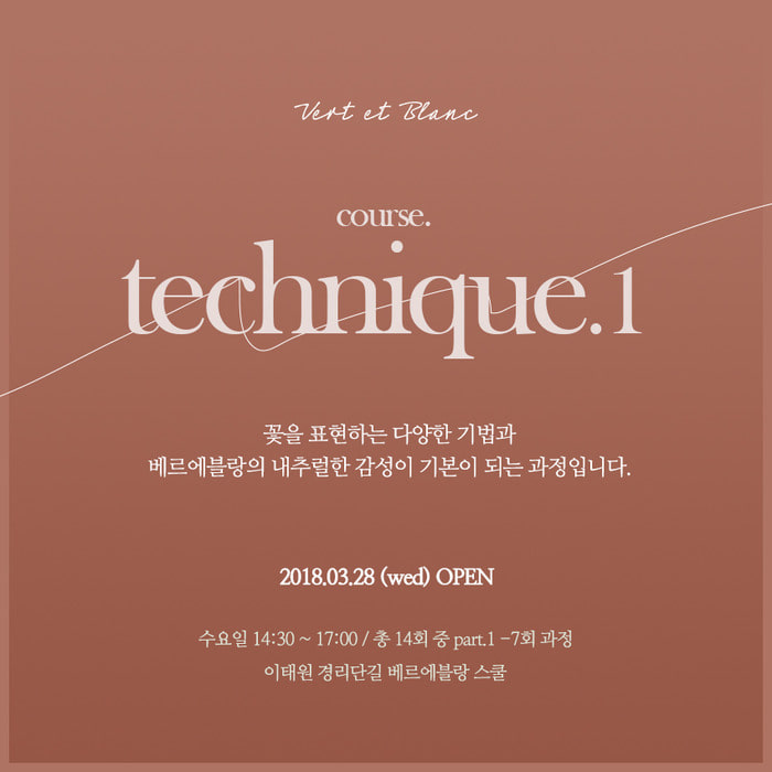 technique course.1 / 수요반 / 7회
